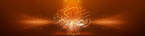 cropped-ramadan2006.jpg
