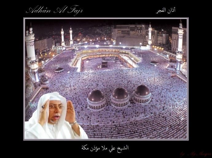 ali moullah علي ملا مؤذن مكة