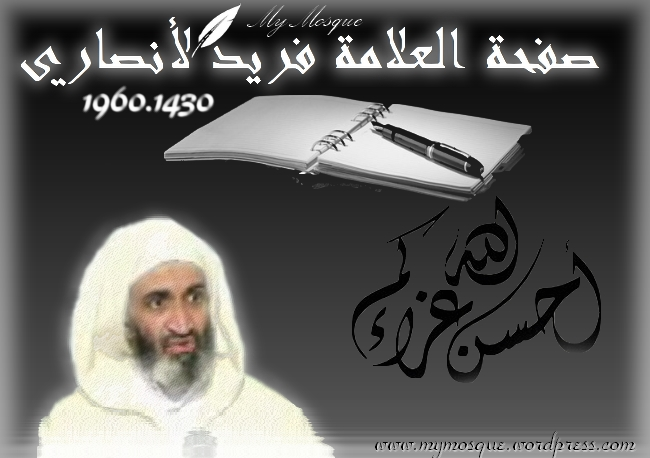 page Ansari